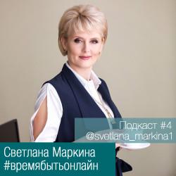 #4 Светлана Маркина: бизнес-коуч на 1 000 000+