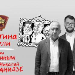 Николай Сванидзе: Оплёвывать Бориса Николаевича Ельцина, оплёвывать 90-е годы, я считаю не только аморальным, но и нецелесообразным