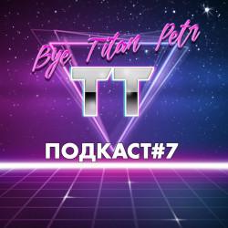 Подкаст#7