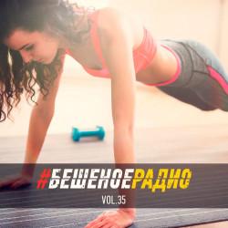 #БЕШЕНОЕРАДИО_vol35