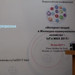 IoT в ЖКХ. Григорий Сизов, «ВымпелКом»: Перспективны операторов в экосистеме IoT/ЖКХ