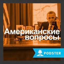 Американские вопросы. Путин, как мастер хаоса - 16 Июнь, 2017