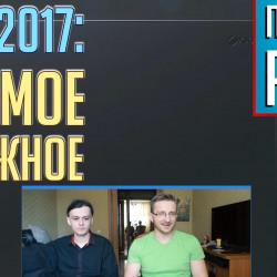 [5.23] Подкаст PRO игры: главные игры и события E3 2017