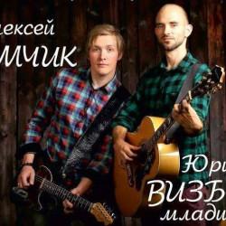 """""""Яблоко от яблони"""": Концерт молодых бардов ко дню рождения Юрия Визбора"""