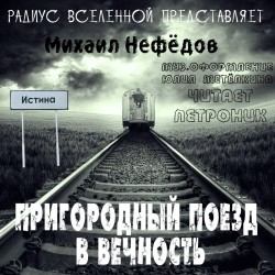 Михаил Нефёдов - Пригородный поезд в вечность