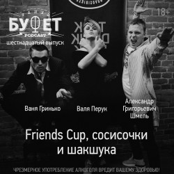 Шестнадцатый выпуск. Friends Cup, сосисочки и шакшука