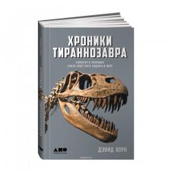 О динозаврах замолвите слово