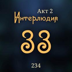 Внутренние Тени 234. Акт 2. Интерлюдия 33