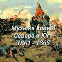 Академический час 1861-1865 ч.1