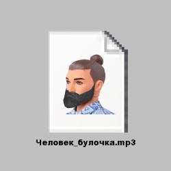 Новый_аудиофайл_2.mp3