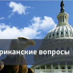 Американские вопросы. Американская нефтяная угроза Кремлю - 23 Июнь, 2017