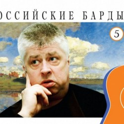 Бард Леонид Сергеев - о юморе в музыке, песнях о войне и современной сатире
