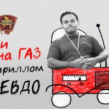 Что вы слушаете в машине, кроме Радио «Комсомольская правда»?