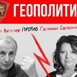 Что общего между тем, как убивали Советский Союз и тем, как сейчас разваливают Европу