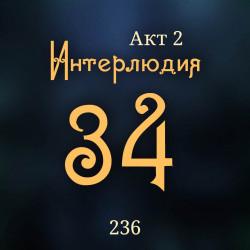 Внутренние Тени 236. Акт 2. Интерлюдия 34