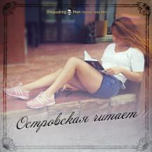 Островская читает