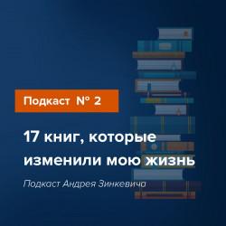Выпуск №2 - 17 книг, которые изменили мою жизнь
