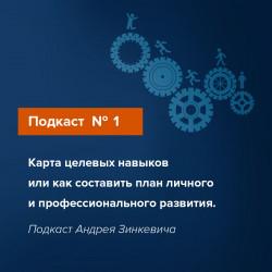 Выпуск №1 о плане профессионального развития. Как составить карту целевых навыков