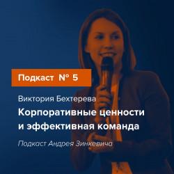 Выпуск №6 с Викторией Бехтеревой о корпоративных ценностях, создании эффективной команды и любимом деле