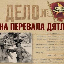 Неизвестные факты биографии самого загадочного участника группы Дятлова