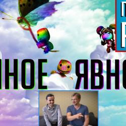 [5.26] Подкаст PRO игры: Толерантный Вермахт, сэкбой-гей, проблемы Crash Bandicoot и Lawbreakers