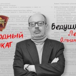 В РФ впервые в истории государства готовится административная амнистия. Часть 1-я