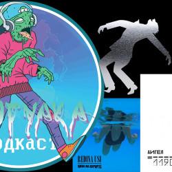 Выпуск 217. АИГЕЛ, DJ Shadow, illingsworth, Редина Усы