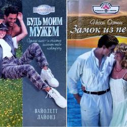 Опыт написания эротических романов