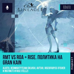 Lineage II Classic - RMT vs RoA + Rise