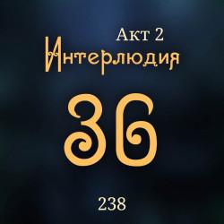 Внутренние Тени 238. Акт 2. Интерлюдия 36