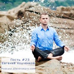 Выпуск #23 Евгений Ходченков- Философия свободного бизнеса или как не стать старовером!