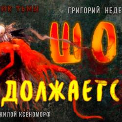 """Григорий Неделько """"Шоу продолжается"""""""