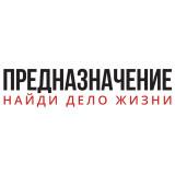 predestination_ru