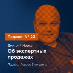 Выпуск №22 с Дмитрием Норкой об экспертных продажах