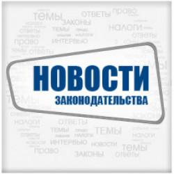 Изменения в НК РФ, вид аккредитива по умолчанию, работа дистанционщика в офисе