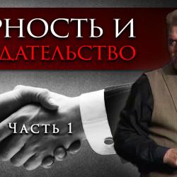 СТБМ | Верность и предательство. Часть 1 | Раввин Ральф Мессер | Симхат Тора Бейт Мидраш