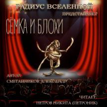 Александр Сметанников - Сёмка и блохи