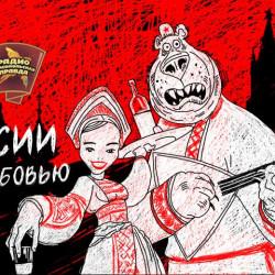 Что пишут о России за рубежом