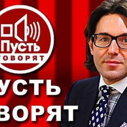 Обсуждаем судьбу 1 канала и Андрея Малахова