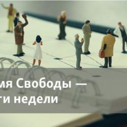 Итоги недели - 05 Август, 2017
