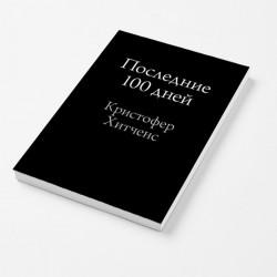 Главные книги XXI века