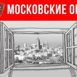 """На Москву надвигается """"Кровавая луна"""""""