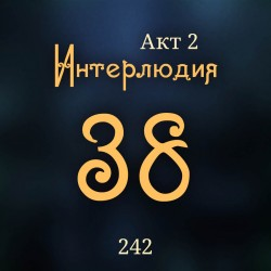 Внутренние Тени 242. Акт 2. Интерлюдия 38