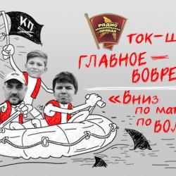 Дмитрий Стешин рассказывает о методах воспитания ребенка в суровых походных условиях