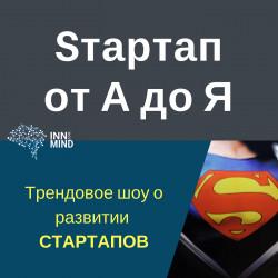 Маркетинговый план стартапа. Нелли Орлова