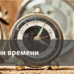 Грани Времени - 11 Август, 2017
