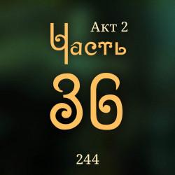 Внутренние Тени 244. Акт 2. Часть 36