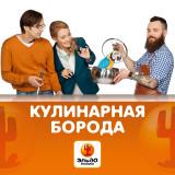 """""""Кулинарная борода"""" на Эльдорадио"""