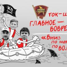 Юнга Стешин отправляется в Москву, потому что ему уже пора собираться в школу
