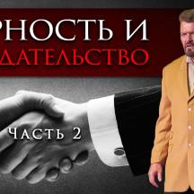 СТБМ | Верность и предательство. Часть 2 | Раввин Ральф Мессер | Симхат Тора Бейт Мидраш